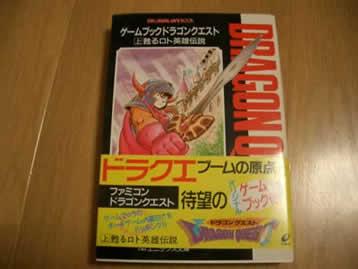 ゲームブックドラゴンクエスト 上 甦るロト英雄伝説