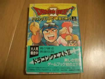 ゲームブック ドラゴンクエスト2 悪霊の神々(上) (双葉社出版)