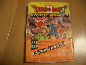 ゲームブック ドラゴンクエスト2 悪霊の神々(下) (双葉社出版)
