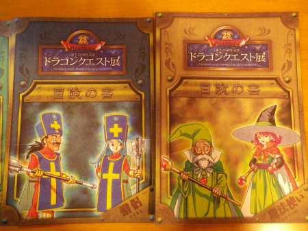 僧侶の書・魔法使いの書