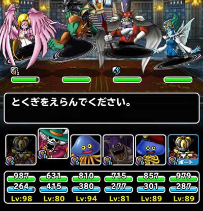 幻魔チャレンジレベル6の攻略パーティー
