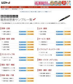syokumu001.jpg